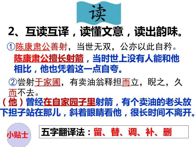 12賣油翁-吉林省扶余市新城局高效農業示范園區中學七年級語文下冊課件(共11張PPT)05