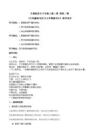 人教部編版人民解放軍百萬大軍橫渡長江教學設計及反思