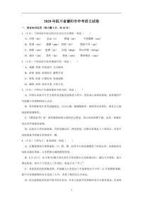 2020年四川省德陽市中考語文試卷含解析