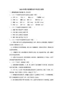 2020年四川省德陽市中考語文試卷含答案解析