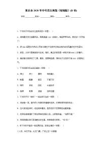 重慶市2020年中考語文真題(B卷)含答案解析
