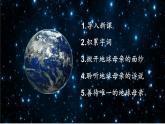 《只有一個地球》創優公開課一等獎課件