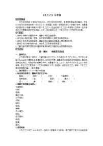 初中語文人教部編版九年級下冊5 孔乙己學案