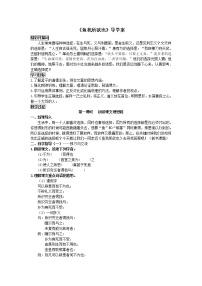 初中語文人教部編版九年級下冊第三單元9 魚我所欲也導學案及答案