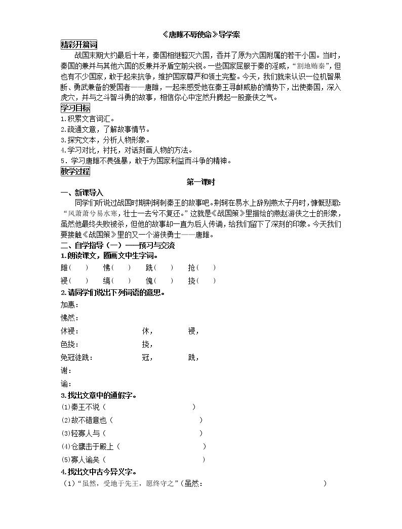 人教部編版語文九年級下冊 10《唐雎不辱使命》學生版 導學案01