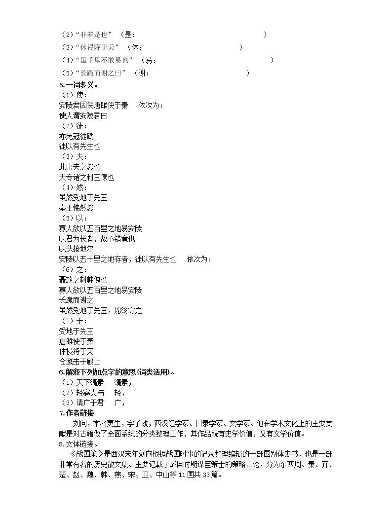 人教部編版語文九年級下冊 10《唐雎不辱使命》學生版 導學案02