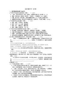 003—重慶市2019年中考語文試題及答案(B卷)
