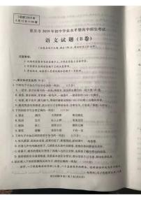 003—重慶市2019年中考語文試題(B卷, pdf版,無答案)
