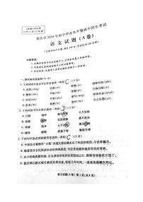 006.重慶市2018年中考語文試題(A卷,圖片版,無答案)