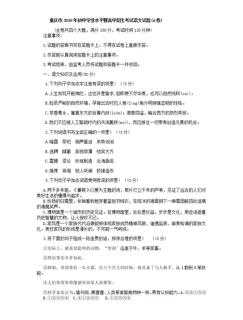 2019年重慶市中考語文試題A卷(含答案)01