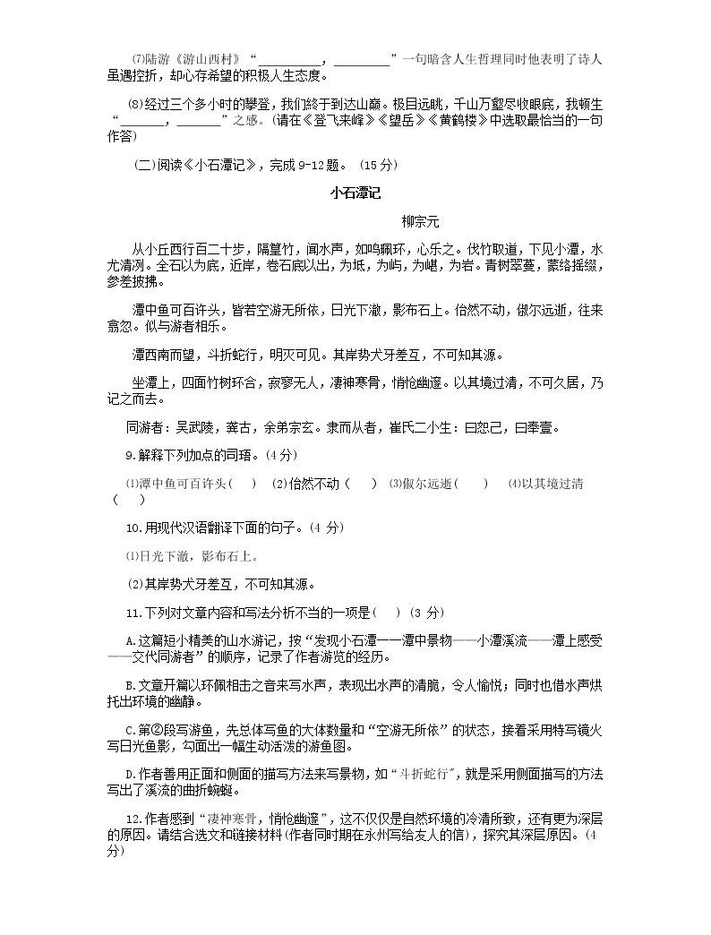 2019年重慶市中考語文試題A卷(含答案)03