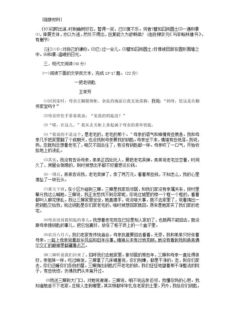 2019年重慶市中考語文試題A卷(含答案)04