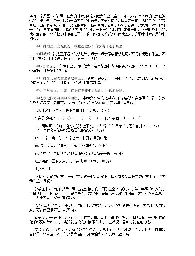 2019年重慶市中考語文試題A卷(含答案)05