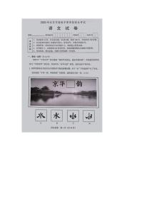 2020年北京市中考語文真題(含答案)