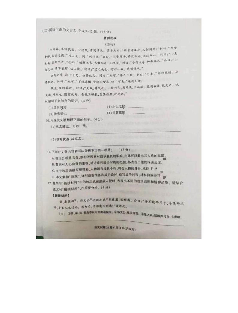 2020年重慶市中考語文真題A卷(含答案)04