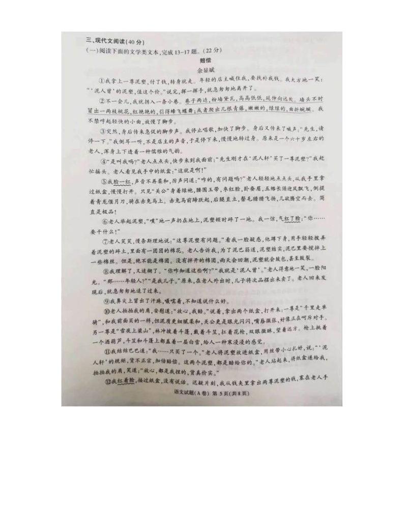 2020年重慶市中考語文真題A卷(含答案)05