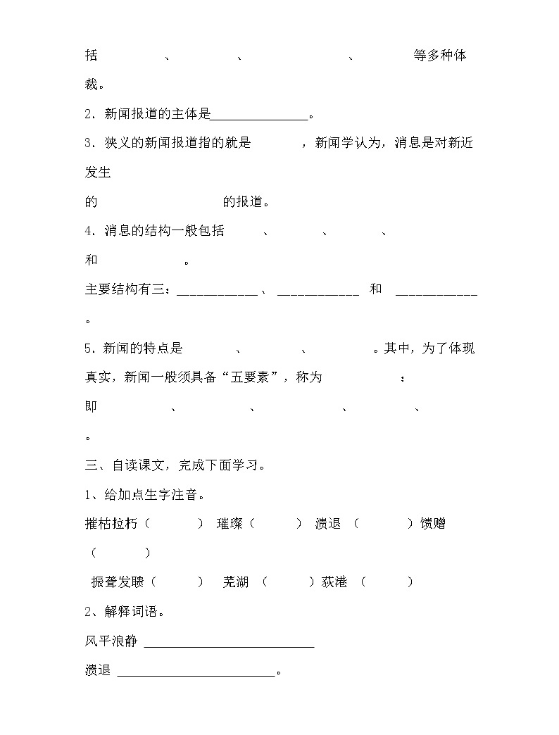 部編版八年級上冊語文 1.消息二則 學案02