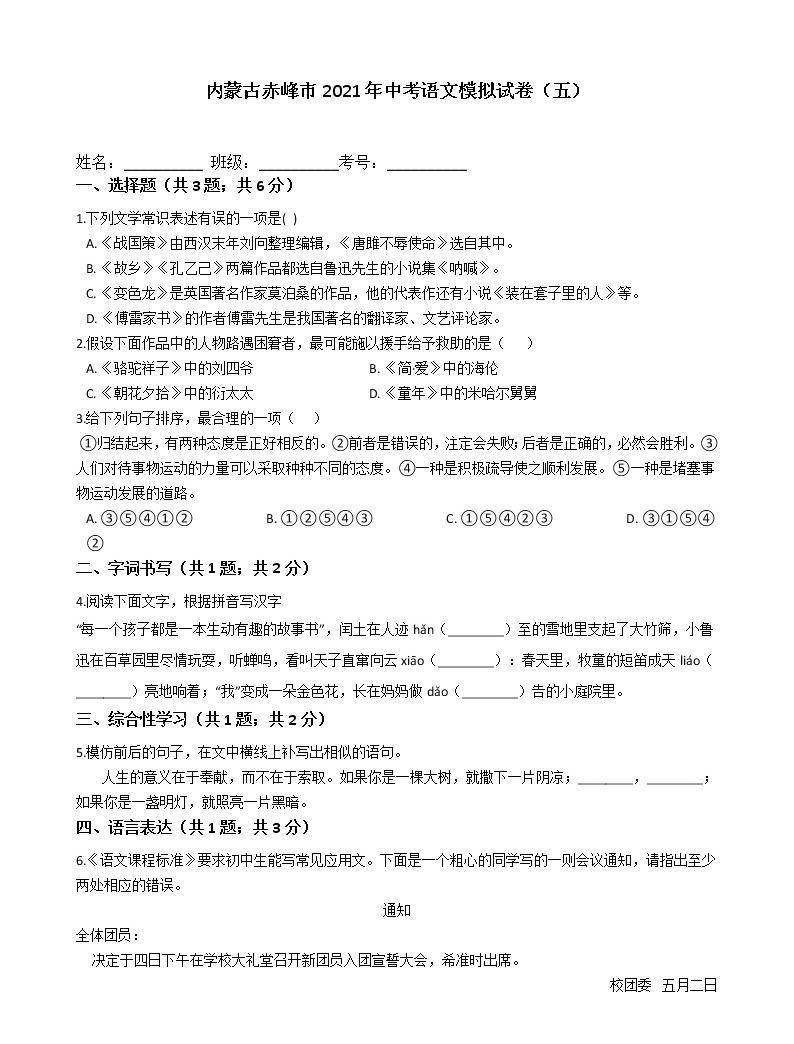 內蒙古赤峰市2021年中考語文模擬試卷(五)含答案01