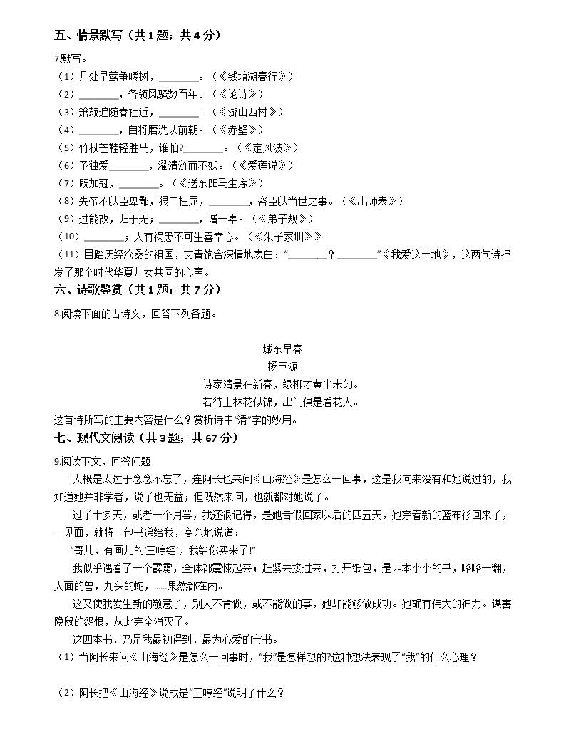 內蒙古赤峰市2021年中考語文模擬試卷(五)含答案02