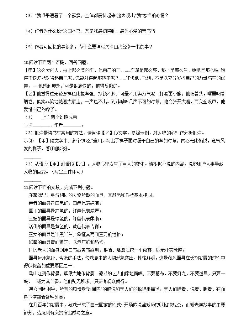 內蒙古赤峰市2021年中考語文模擬試卷(五)含答案03