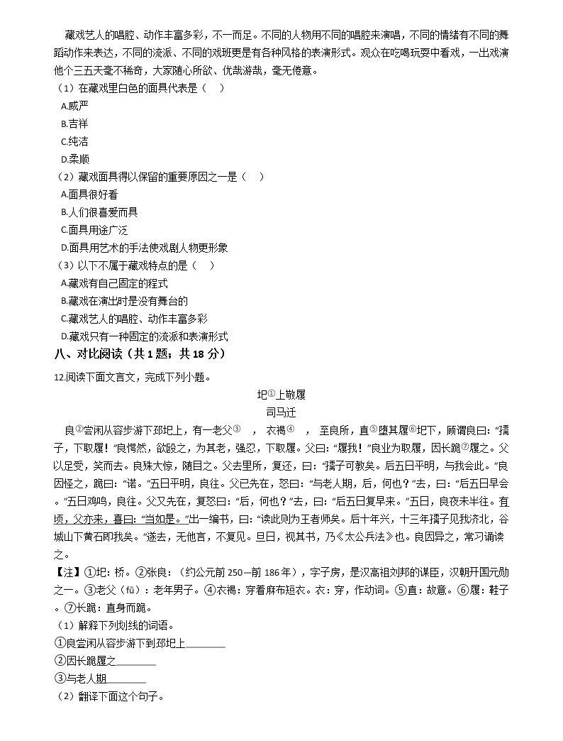 內蒙古赤峰市2021年中考語文模擬試卷(五)含答案04