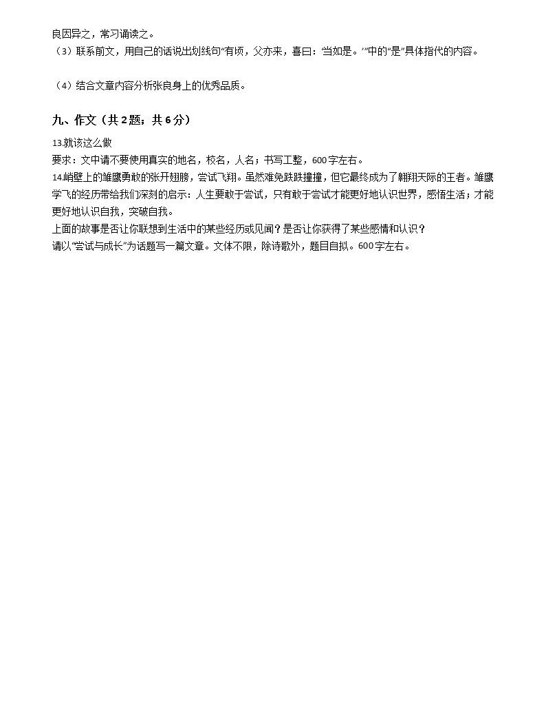 內蒙古赤峰市2021年中考語文模擬試卷(五)含答案05