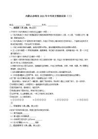 2021年內蒙古赤峰市中考語文模擬試卷(三)含答案