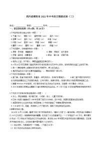 四川省德陽市2021年中考語文模擬試卷(三)(word版有答案)