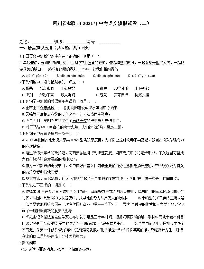 四川省德陽市2021年中考語文模擬試卷(二)(word版有答案)01