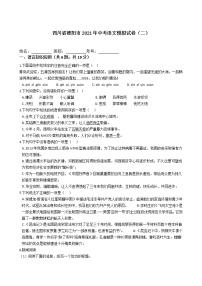 四川省德陽市2021年中考語文模擬試卷(二)(word版有答案)