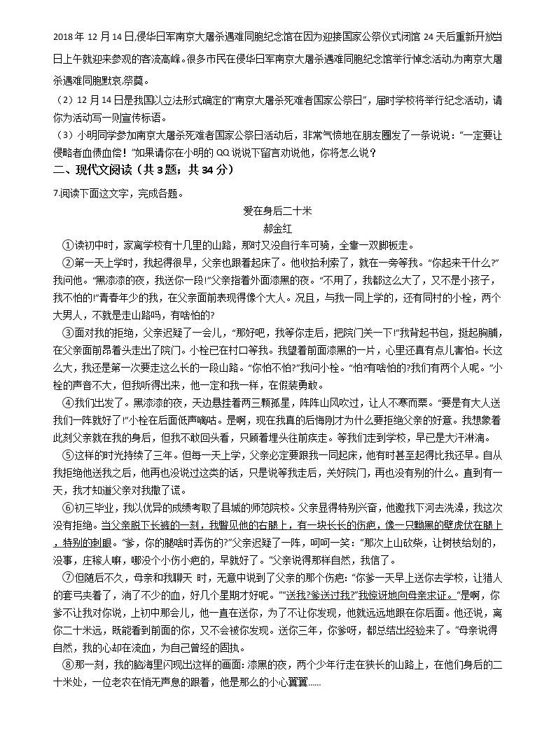 四川省德陽市2021年中考語文模擬試卷(二)(word版有答案)02