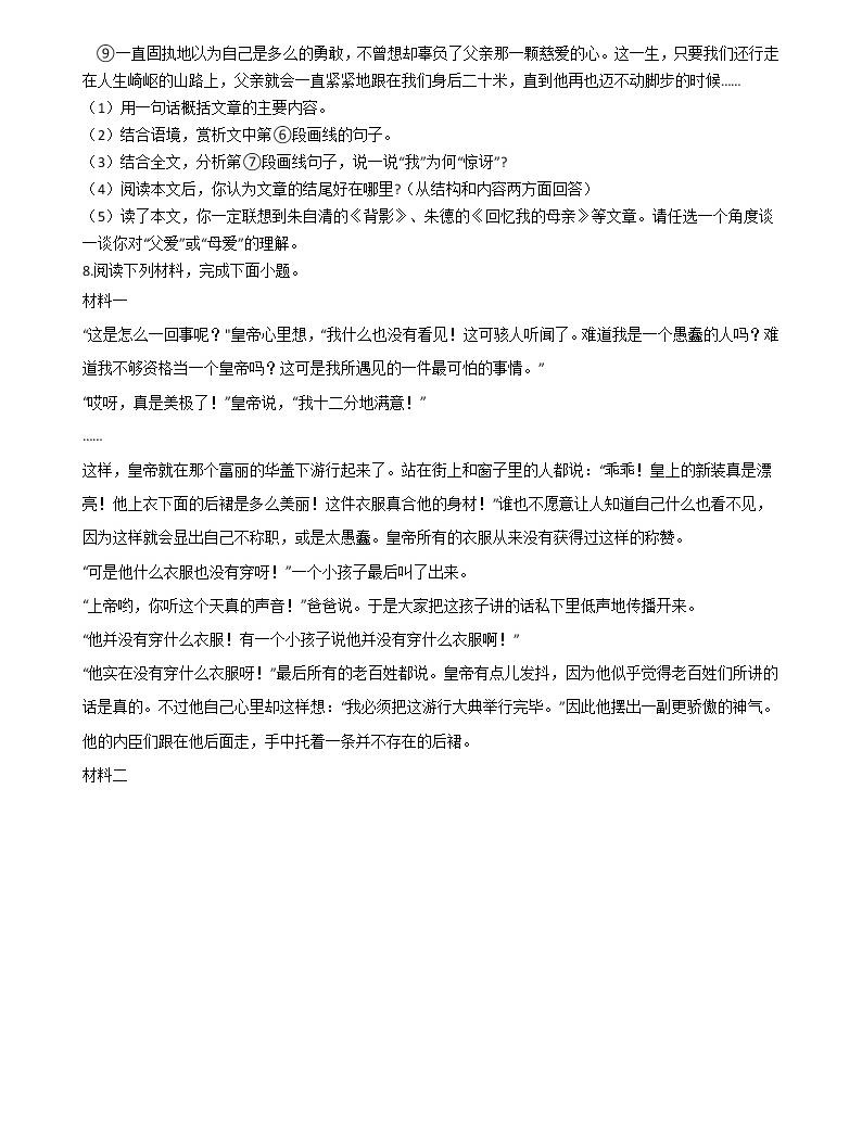 四川省德陽市2021年中考語文模擬試卷(二)(word版有答案)03