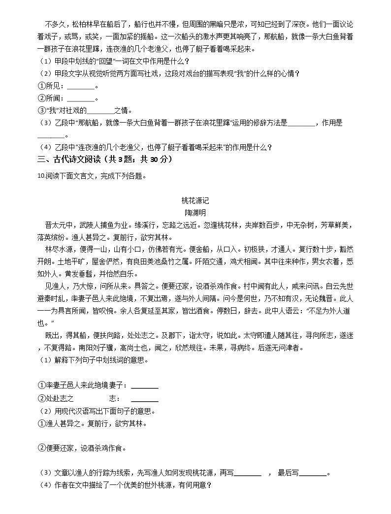 四川省德陽市2021年中考語文模擬試卷(二)(word版有答案)05