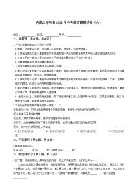 內蒙古赤峰市2021年中考語文模擬試卷(六)含答案