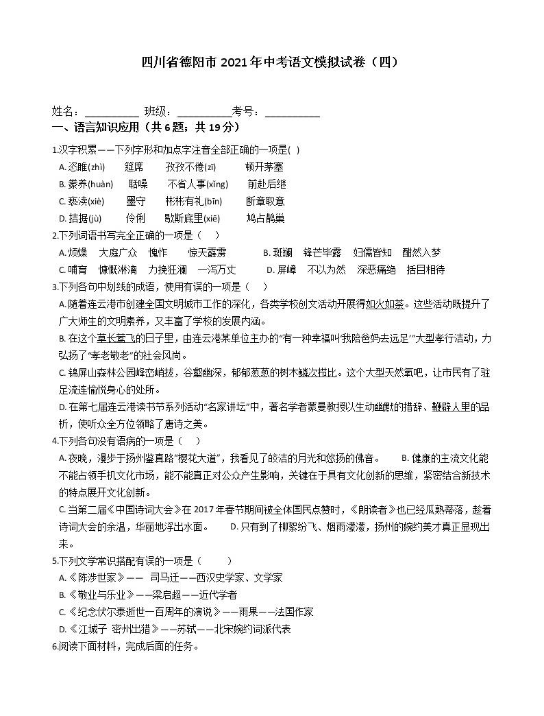 四川省德陽市2021年中考語文模擬試卷(四)(word版有答案)01