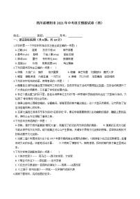 四川省德陽市2021年中考語文模擬試卷(四)(word版有答案)