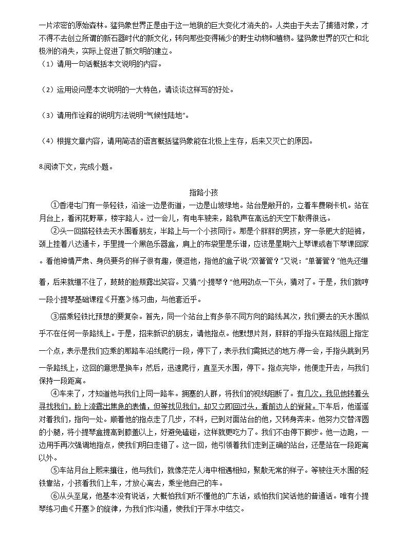 四川省德陽市2021年中考語文模擬試卷(四)(word版有答案)03