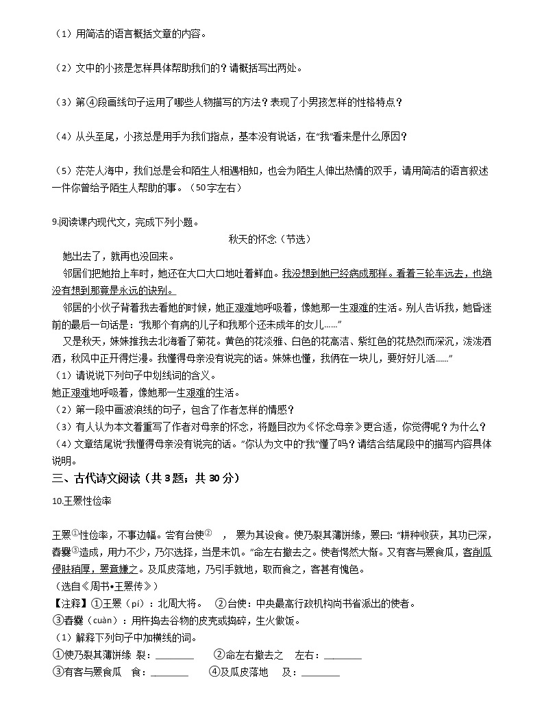 四川省德陽市2021年中考語文模擬試卷(四)(word版有答案)04