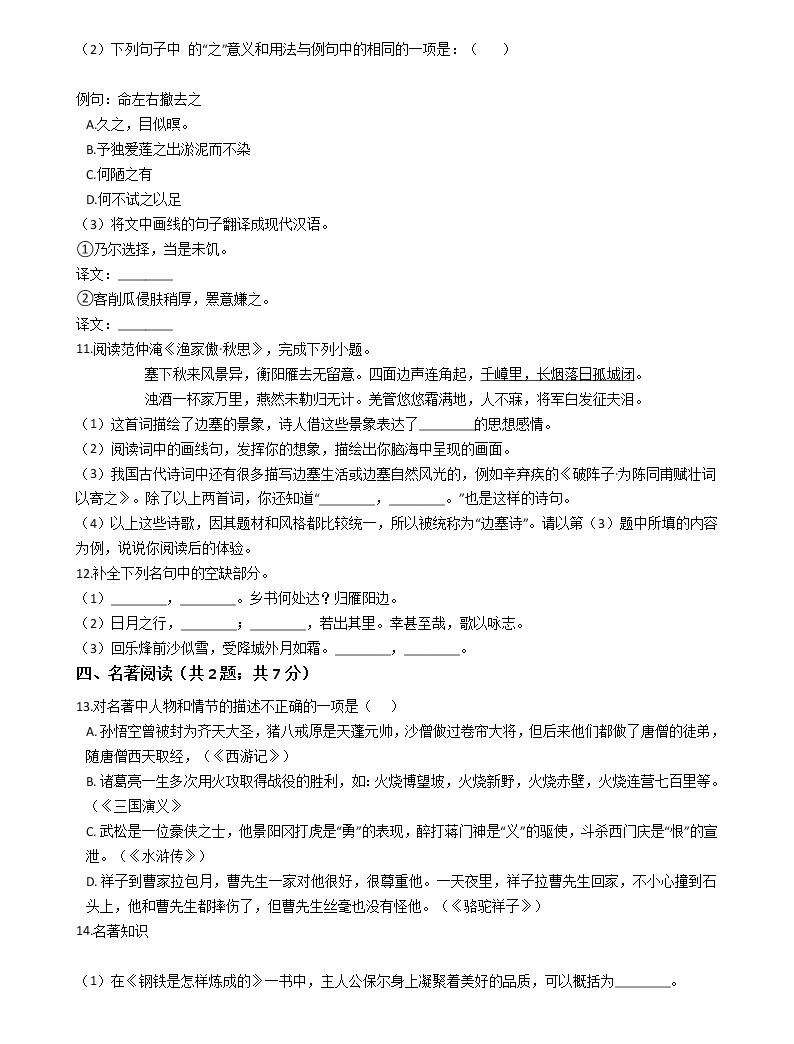 四川省德陽市2021年中考語文模擬試卷(四)(word版有答案)05
