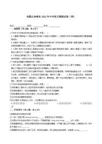 內蒙古赤峰市2021年中考語文模擬試卷(四)含答案