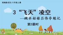 """2020-2021學年第一單元3 """"飛天""""凌空——跳水姑娘呂偉奪魁記圖片ppt課件"""