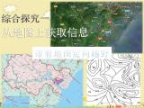综合探究一《 从地图上获取信息》第1课时