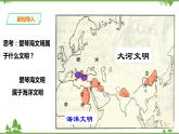 8.2早期文明區域 第2課時 (課件+教案+練習)