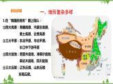 5.2山川秀美 第1課時《復雜多樣的地形》(課件+教案+練習)