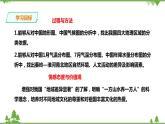 5.3地域差異顯著 第1課時《 秦嶺-淮河分南北》(課件+教案+練習)