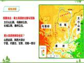 6.1北方地區第2課時(溝壑縱橫的黃土高原)(課件+教案+練習)