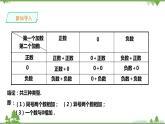 1.4.1有理数的加法1(课件 教案 练习)