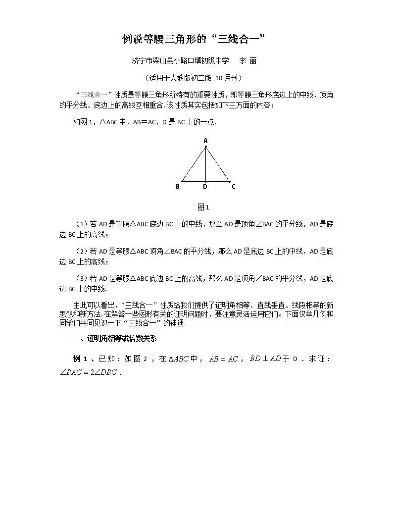 """等腰三角形""""三线合一""""的应用举例01"""