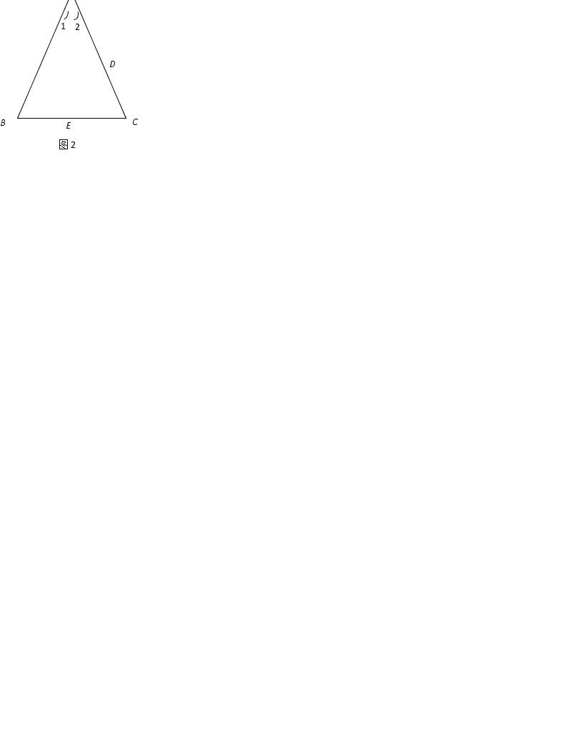 """等腰三角形""""三线合一""""的应用举例02"""