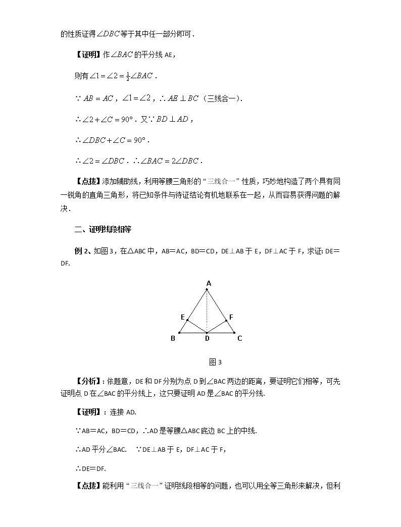 """等腰三角形""""三线合一""""的应用举例03"""